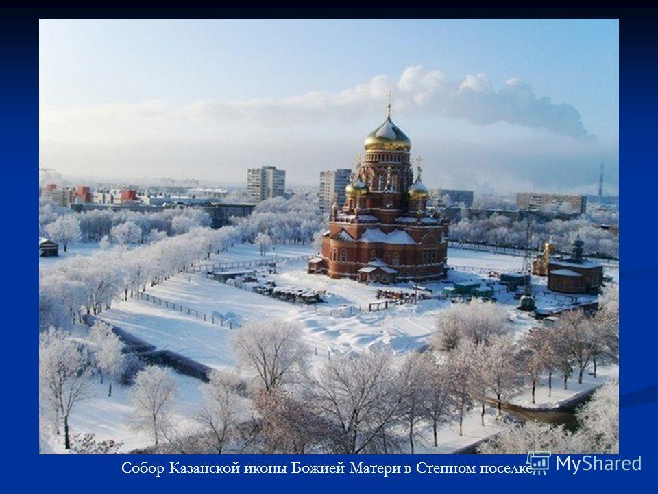 Собор Казанской иконы Божией Матери в Степном поселке