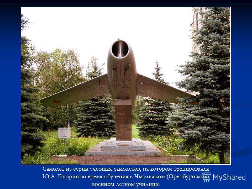 Самолет из серии учебных самолетов, на котором тренировался Ю.А. Гагарин во время обучения в Чкаловском (Оренбургском) военном летном училище