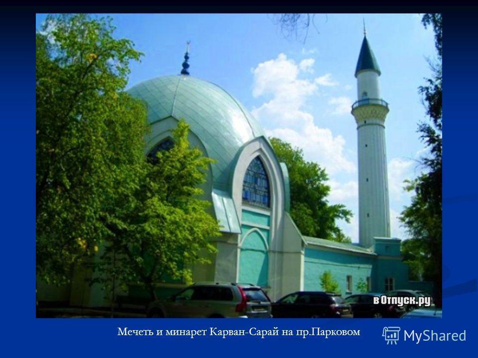 Мечеть и минарет Карван-Сарай на пр.Парковом