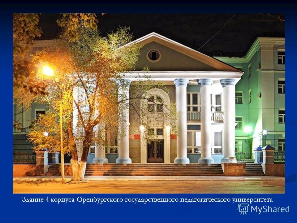 Здание 4 корпуса Оренбургского государственного педагогического университета