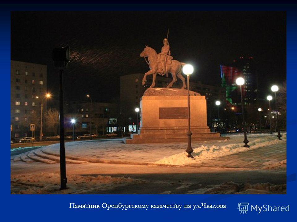 Памятник Оренбургскому казачеству на ул.Чкалова