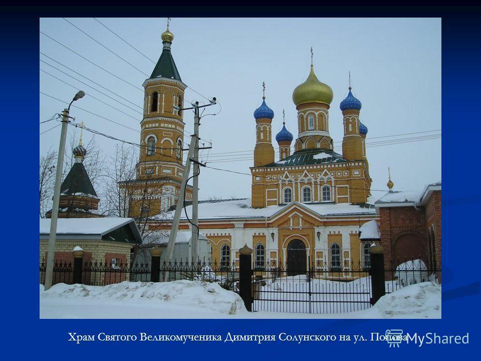 Храм Святого Великомученика Димитрия Солунского на ул. Попова
