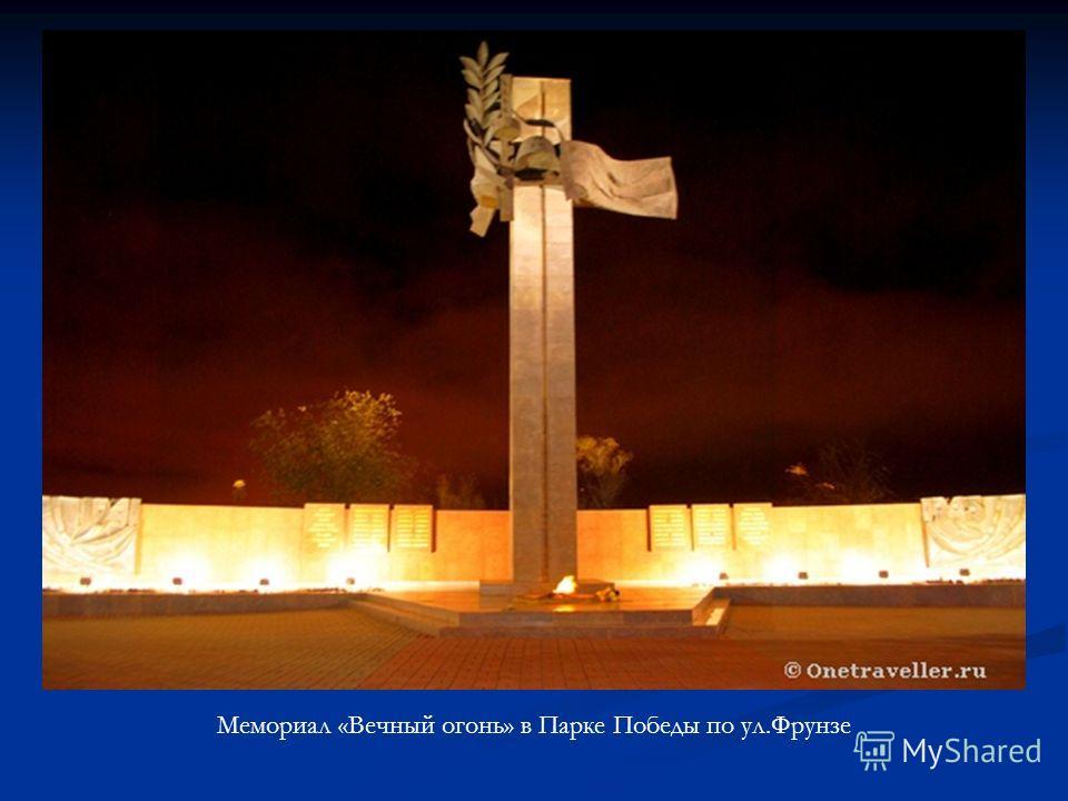 Мемориал «Вечный огонь» в Парке Победы по ул.Фрунзе