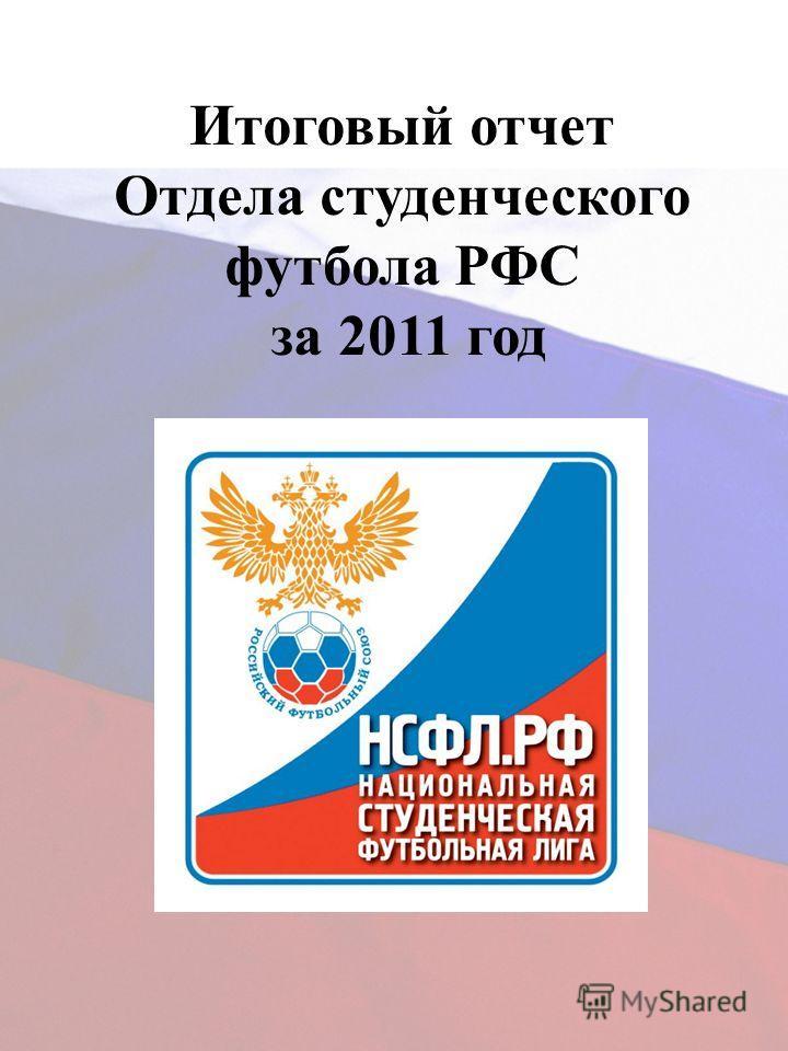 Итоговый отчет Отдела студенческого футбола РФС за 2011 год