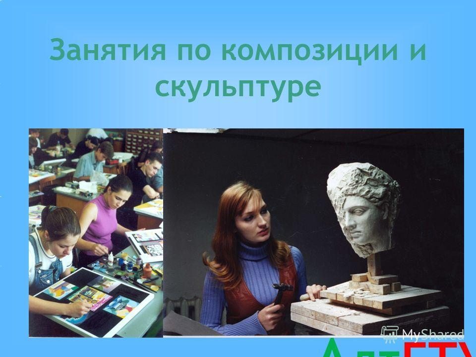 Занятия по композиции и скульптуре А лтГТУ