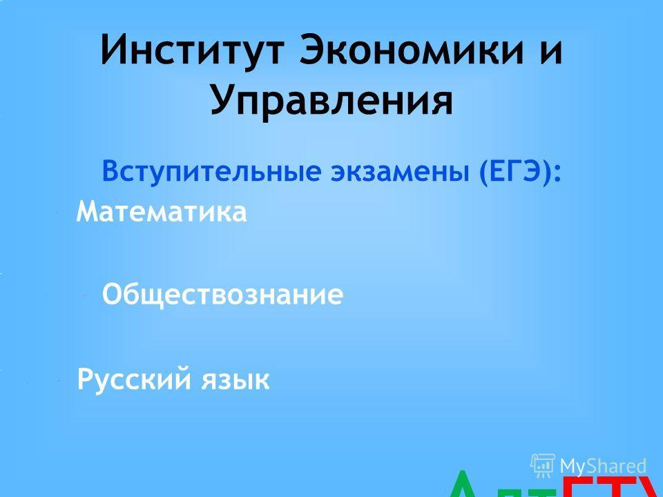 Математика Обществознание Русский язык Институт Экономики и Управления Вступительные экзамены (ЕГЭ): А лтГТУ