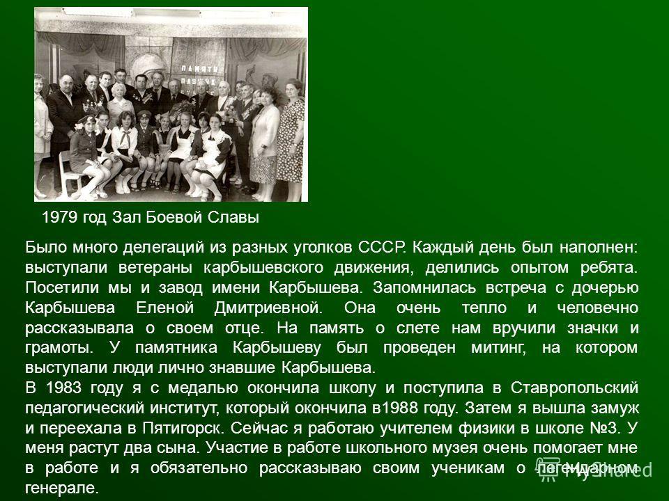 Было много делегаций из разных уголков СССР. Каждый день был наполнен: выступали ветераны карбышевского движения, делились опытом ребята. Посетили мы и завод имени Карбышева. Запомнилась встреча с дочерью Карбышева Еленой Дмитриевной. Она очень тепло
