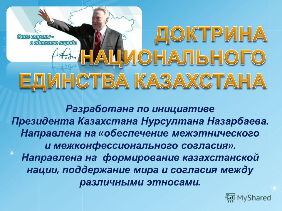 Разработана по инициативе Президента Казахстана Нурсултана Назарбаева. Направлена на « обеспечение межэтнического и межконфессионального согласия ». Направлена на формирование казахстанской нации, поддержание мира и согласия между различными этносами