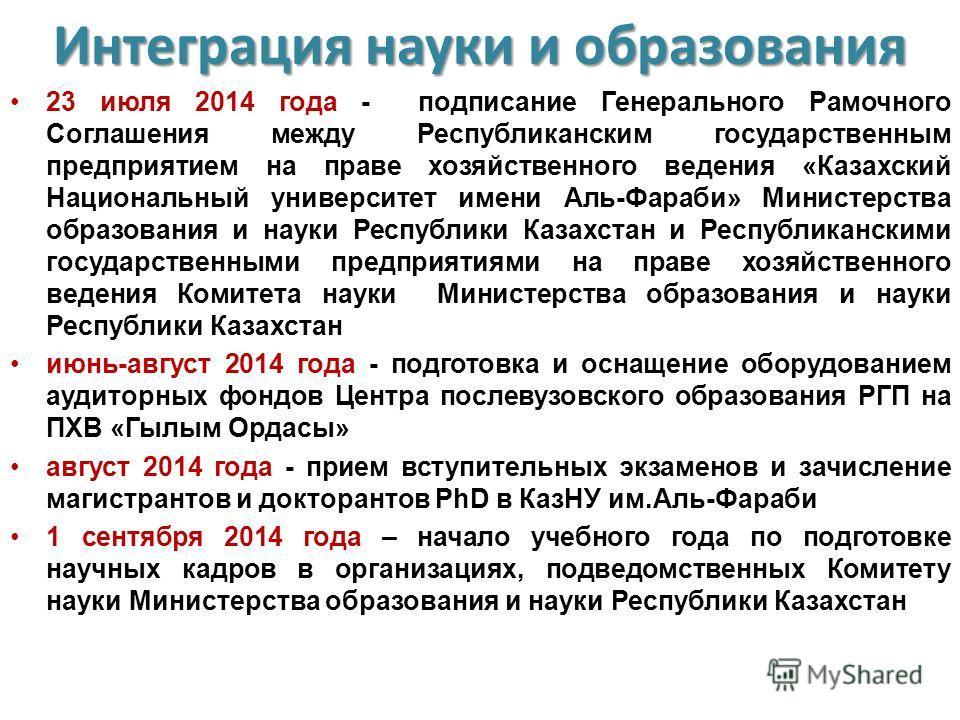 Интеграция науки и образования 23 июля 2014 года - подписание Генерального Рамочного Соглашения между Республиканским государственным предприятием на праве хозяйственного ведения «Казахский Национальный университет имени Аль-Фараби» Министерства обра
