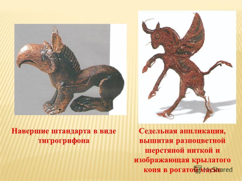 Навершие штандарта в виде тигрогрифона Седельная аппликация, вышитая разноцветной шерстяной ниткой и изображающая крылатого коня в рогатой маске