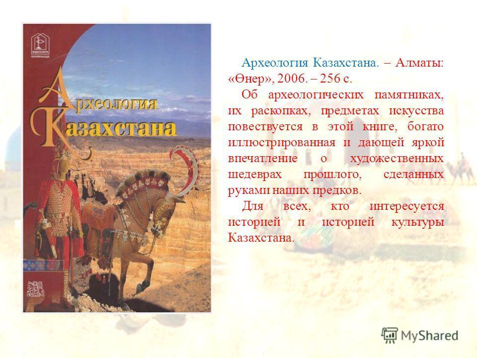 Скачать бесплатно книги по археология