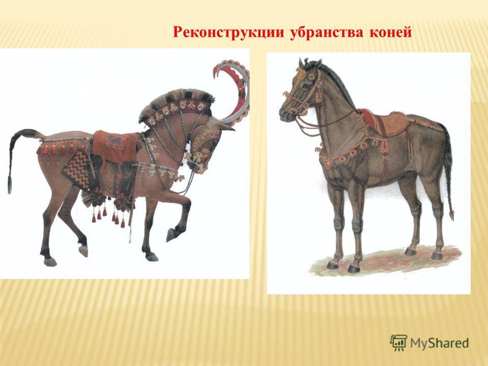 Реконструкции убранства коней
