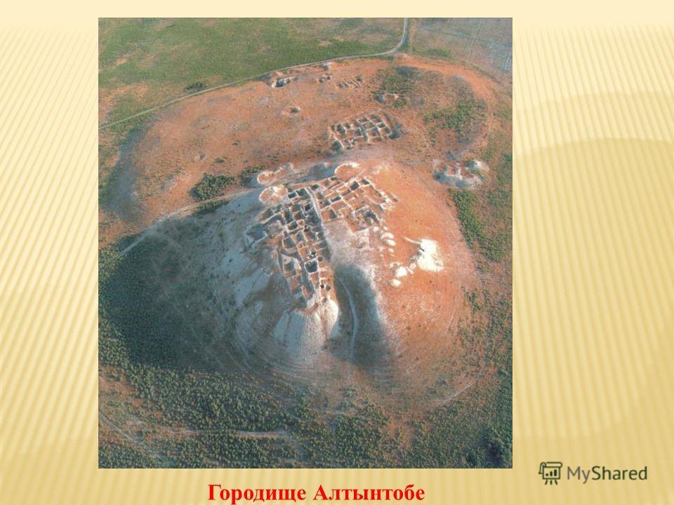 Городище Алтынтобе