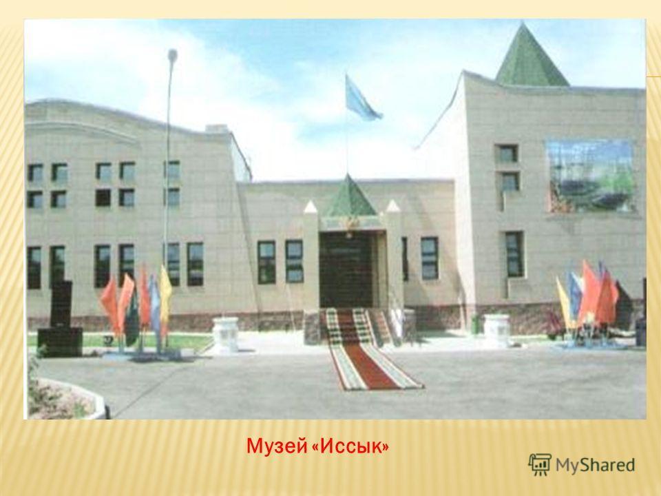 Музей «Иссык»