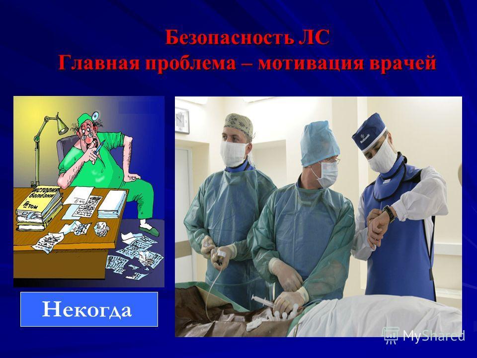 Безопасность ЛС Главная проблема – мотивация врачей Некогда