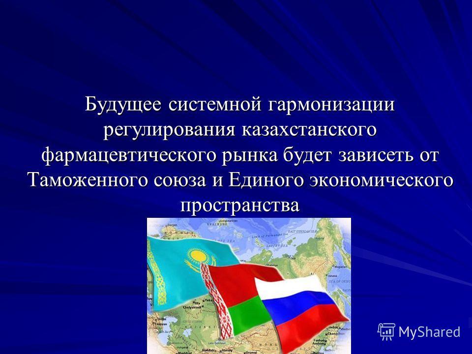 Будущее системной гармонизации регулирования казахстанского фармацевтического рынка будет зависеть от Таможенного союза и Единого экономического пространства