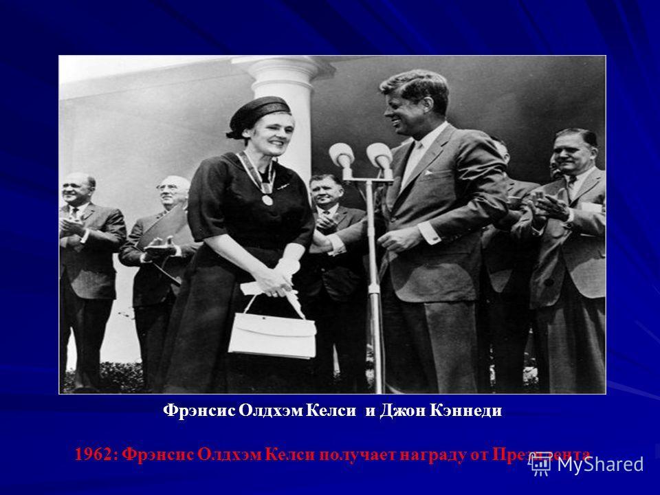 Фрэнсис Олдхэм Келси и Джон Кэннеди 1962: Фрэнсис Олдхэм Келси получает награду от Президента