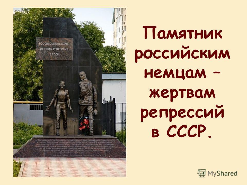 Памятник российским немцам – жертвам репрессий в СССР.
