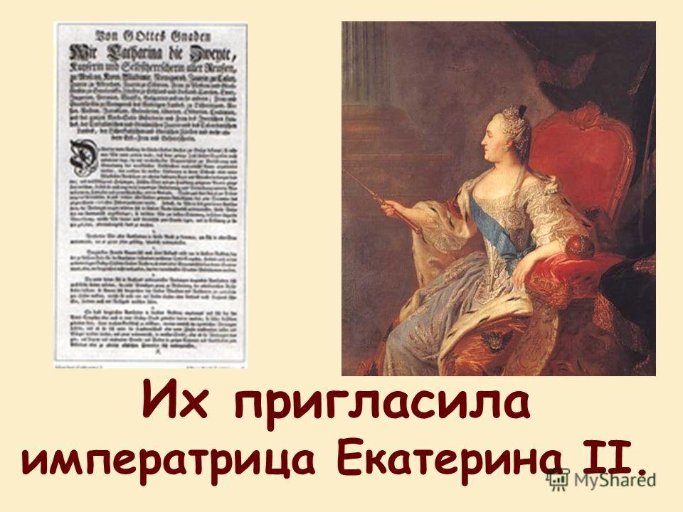Их пригласила императрица Екатерина II.