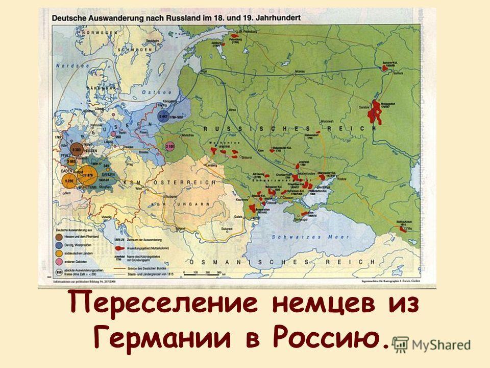 Переселение немцев из Германии в Россию.
