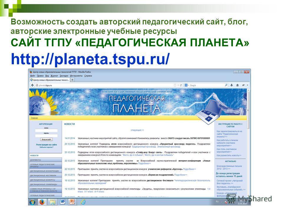 Возможность создать авторский педагогический сайт, блог, авторские электронные учебные ресурсы САЙТ ТГПУ «ПЕДАГОГИЧЕСКАЯ ПЛАНЕТА» http://planeta.tspu.ru/