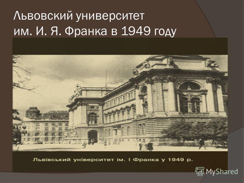 Львовский университет им. И. Я. Франка в 1949 году