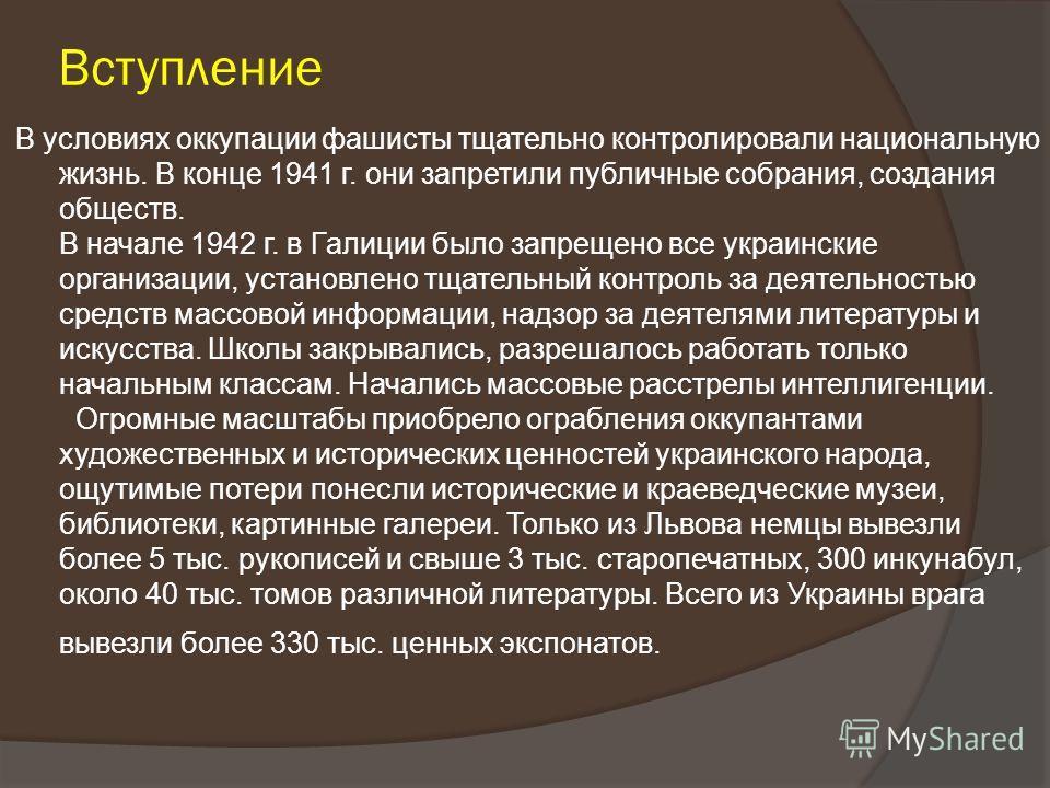 Вступление В условиях оккупации фашисты тщательно контролировали национальную жизнь. В конце 1941 г. они запретили публичные собрания, создания обществ. В начале 1942 г. в Галиции было запрещено все украинские организации, установлено тщательный конт