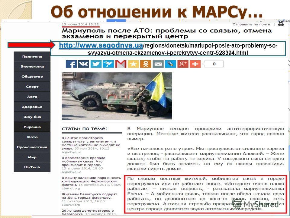 Об отношении к МАРСу… http://www.segodnya.ua http://www.segodnya.ua /regions/donetsk/mariupol-posle-ato-problemy-so- svyazyu-otmena-ekzamenov-i-perekrytyy-centr-528394.html
