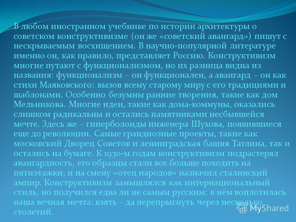 В любом иностранном учебнике по истории архитектуры о советском конструктивизме (он же «советский авангард») пишут с нескрываемым восхищением. В научно-популярной литературе именно он, как правило, представляет Россию. Конструктивизм многие путают с