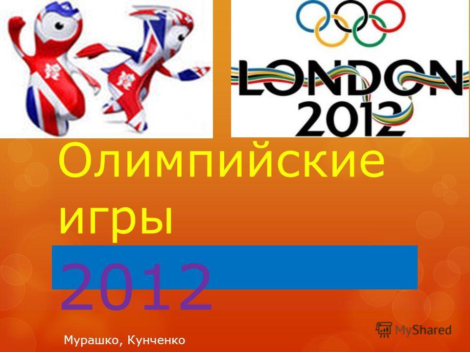 Олимпийские игры 2012 Мурашко, Кунченко