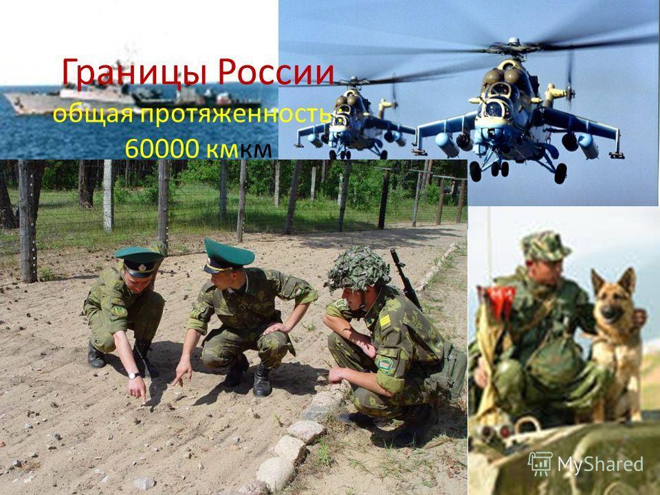 Границы России общая протяженность : 60000 кмкм