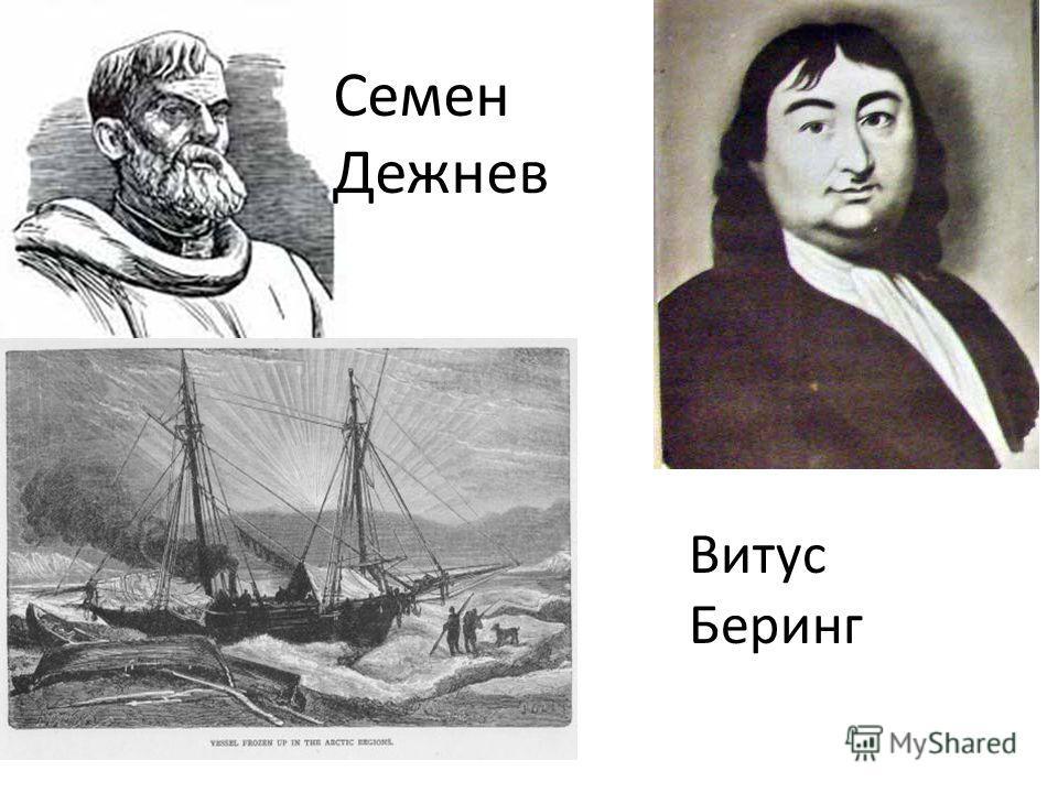 Семен Дежнев Витус Беринг