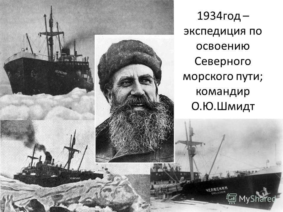 1934 год – экспедиция по освоению Северного морского пути; командир О.Ю.Шмидт