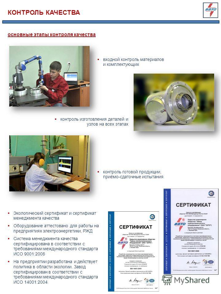 КОНТРОЛЬ КАЧЕСТВА Экологический сертификат и сертификат менеджмента качества Оборудование аттестовано для работы на предприятиях электроэнергетики, РЖД Система менеджмента качества сертифицирована в соответствии с требованиями международного стандарт