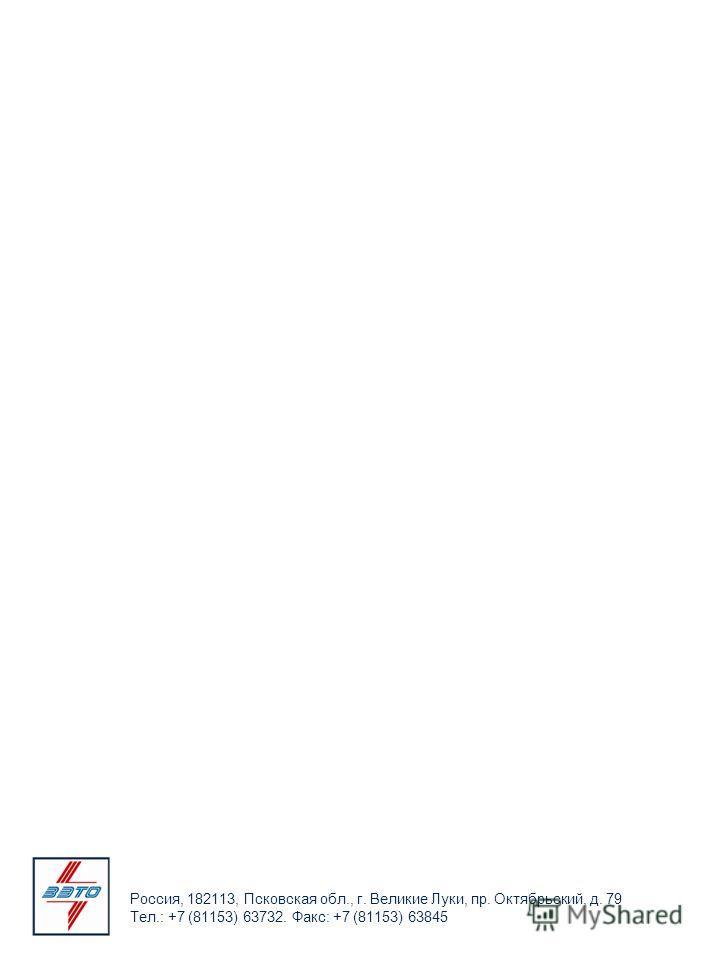 Россия, 182113, Псковская обл., г. Великие Луки, пр. Октябрьский, д. 79 Тел.: +7 (81153) 63732. Факс: +7 (81153) 63845