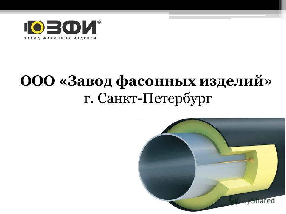 ООО «Завод фасонных изделий» г. Санкт-Петербург