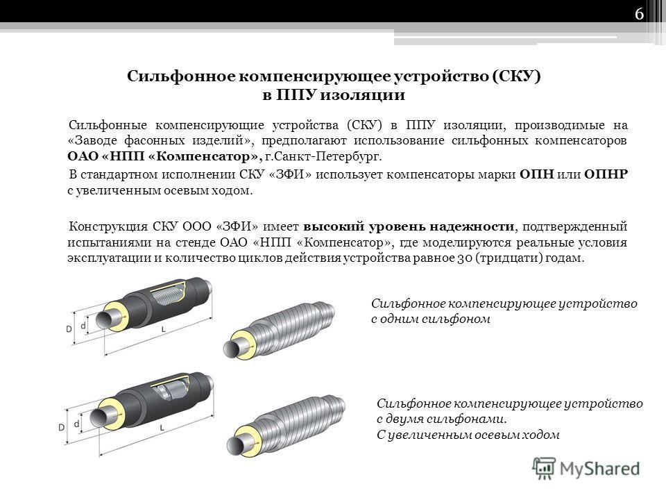 Сильфонное компенсирующее устройство (СКУ) в ППУ изоляции Сильфонные компенсирующие устройства (СКУ) в ППУ изоляции, производимые на «Заводе фасонных изделий», предполагают использование сильфонных компенсаторов ОАО «НПП «Компенсатор», г.Санкт-Петерб