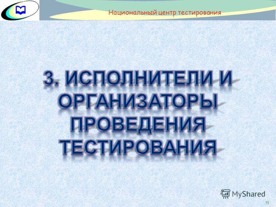 15 Национальный центр тестирования