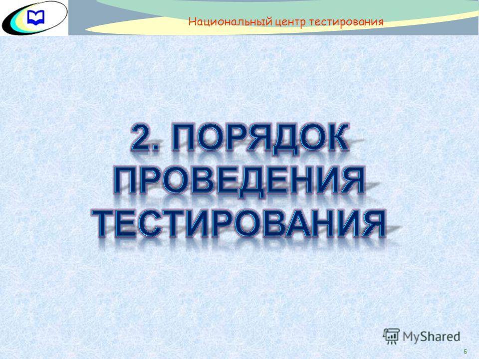 6 Национальный центр тестирования