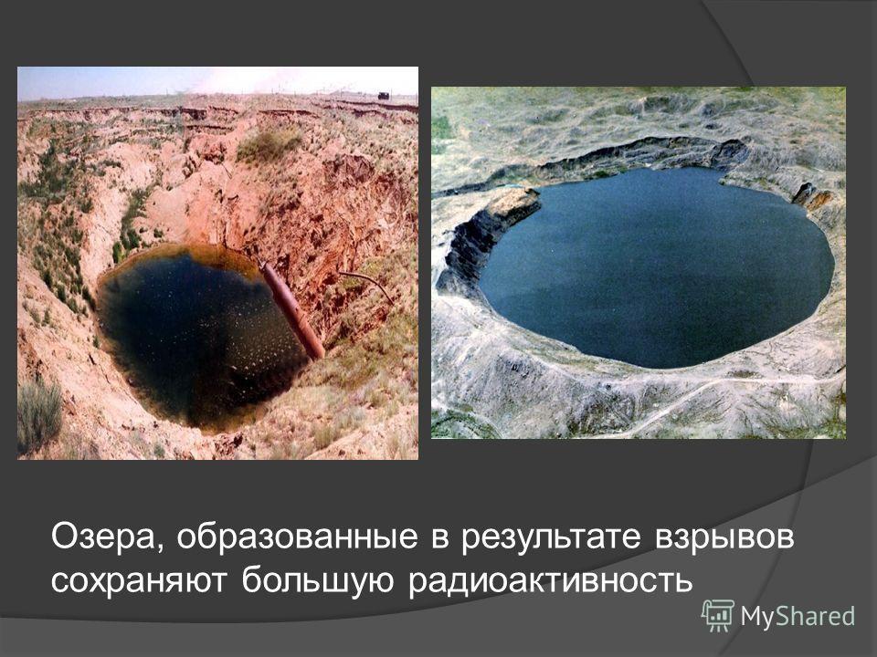 Озера, образованные в результате взрывов сохраняют большую радиоактивность