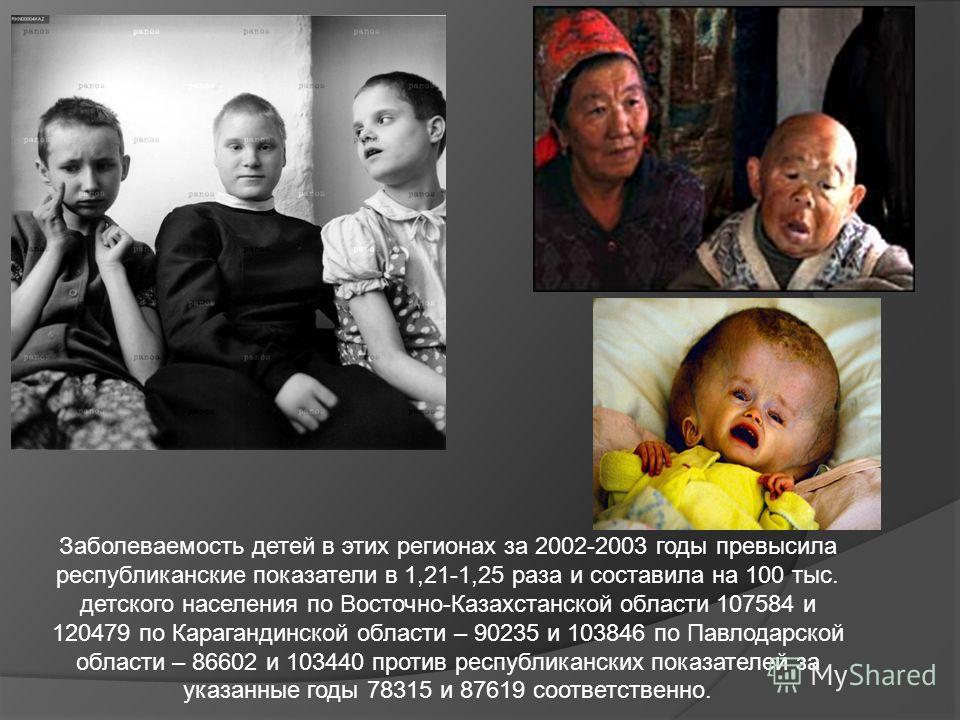 Заболеваемость детей в этих регионах за 2002-2003 годы превысила республиканские показатели в 1,21-1,25 раза и составила на 100 тыс. детского населения по Восточно-Казахстанской области 107584 и 120479 по Карагандинской области – 90235 и 103846 по Па