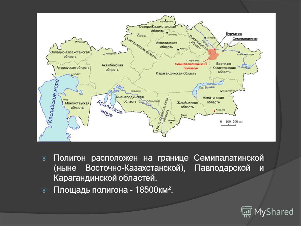 Полигон расположен на границе Семипалатинской (ныне Восточно-Казахстанской), Павлодарской и Карагандинской областей. Площадь полигона - 18500 км².