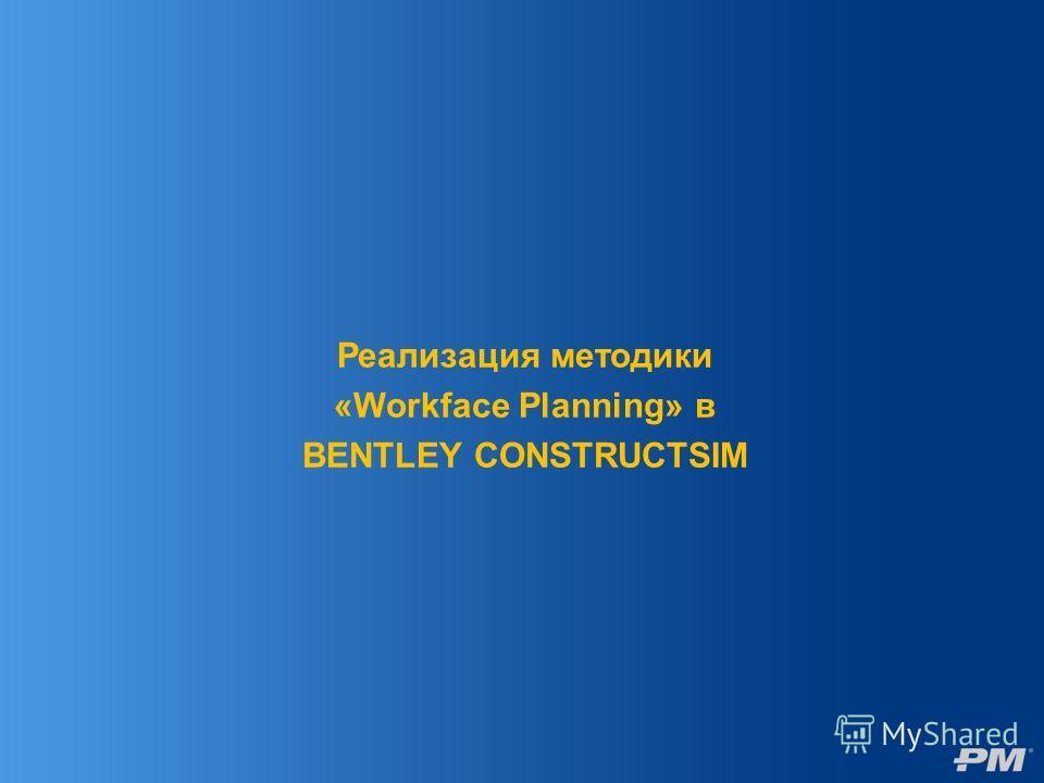 Реализация методики «Workface Planning» в BENTLEY CONSTRUCTSIM