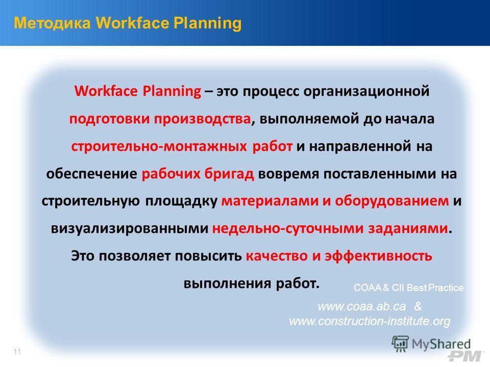 Workface Planning – это процесс организационной подготовки производства, выполняемой до начала строительно-монтажных работ и направленной на обеспечение рабочих бригад вовремя поставленными на строительную площадку материалами и оборудованием и визуа