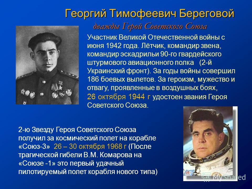 Георгий Тимофеевич Береговой дважды Герой Советского Союза Участник Великой Отечественной войны с июня 1942 года. Лётчик, командир звена, командир эскадрильи 90-го гвардейского штурмового авиационного полка (2-й Украинский фронт). За годы войны совер