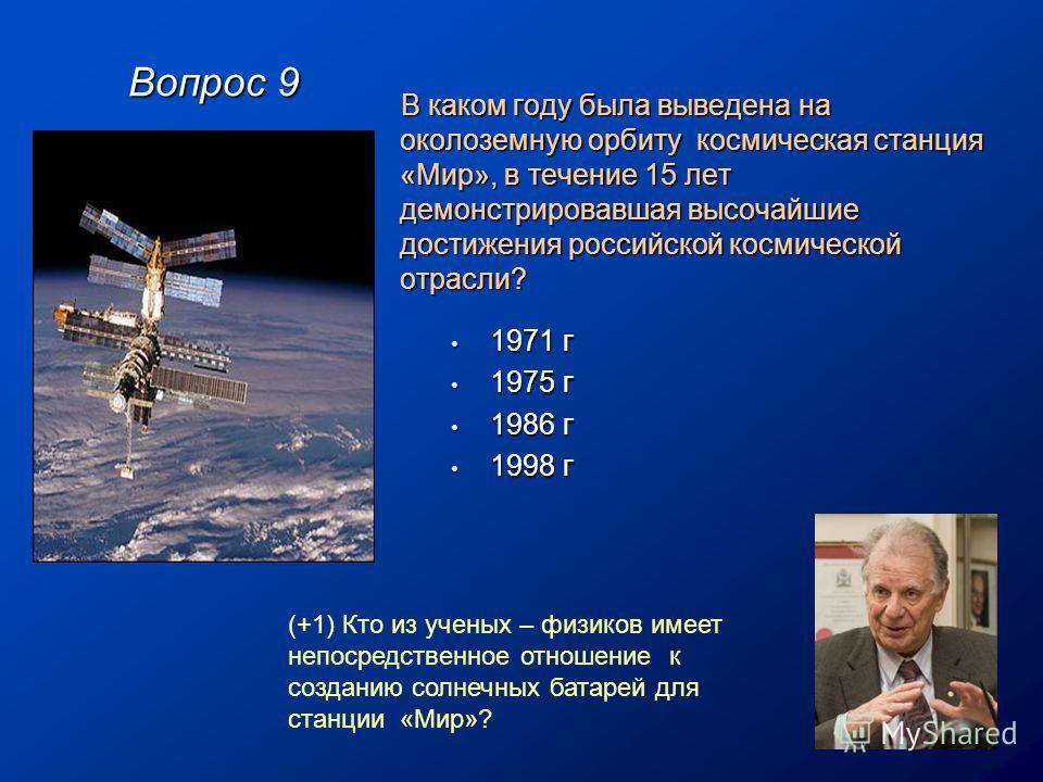 Вопрос 9 В каком году была выведена на околоземную орбиту космическая станция «Мир», в течение 15 лет демонстрировавшая высочайшие достижения российской космической отрасли? В каком году была выведена на околоземную орбиту космическая станция «Мир»,