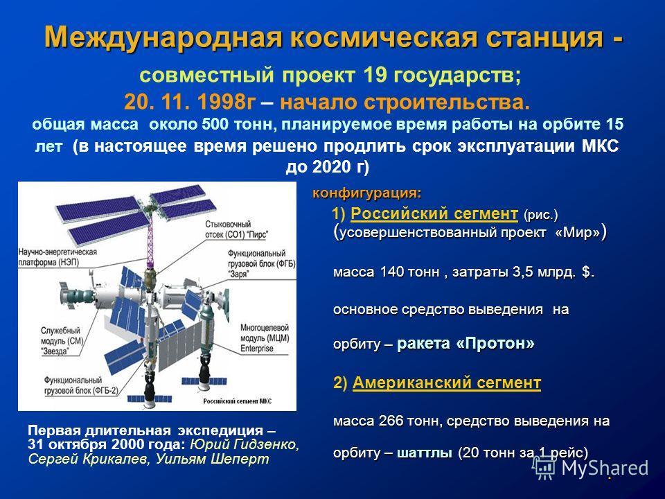 Международная космическая станция - Международная космическая станция - конфигурация: конфигурация: (рис.) ( усовершенствованный проект «Мир» ) 1) Российский сегмент (рис.) ( усовершенствованный проект «Мир» ) масса 140 тонн, затраты 3,5 млрд. $. мас