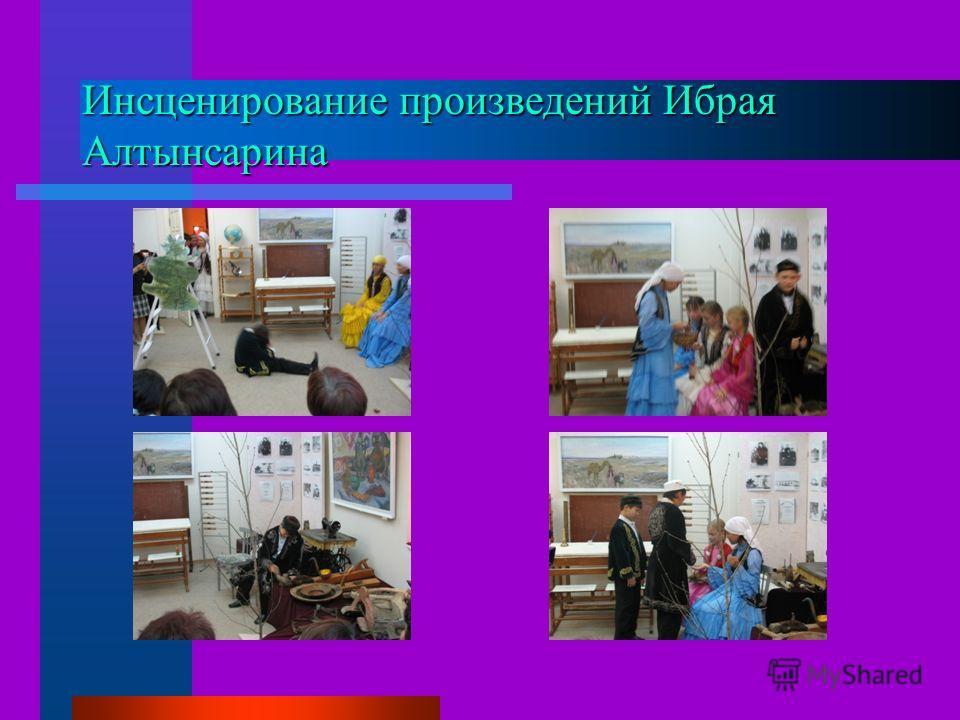 Инсценирование произведений Ибрая Алтынсарина