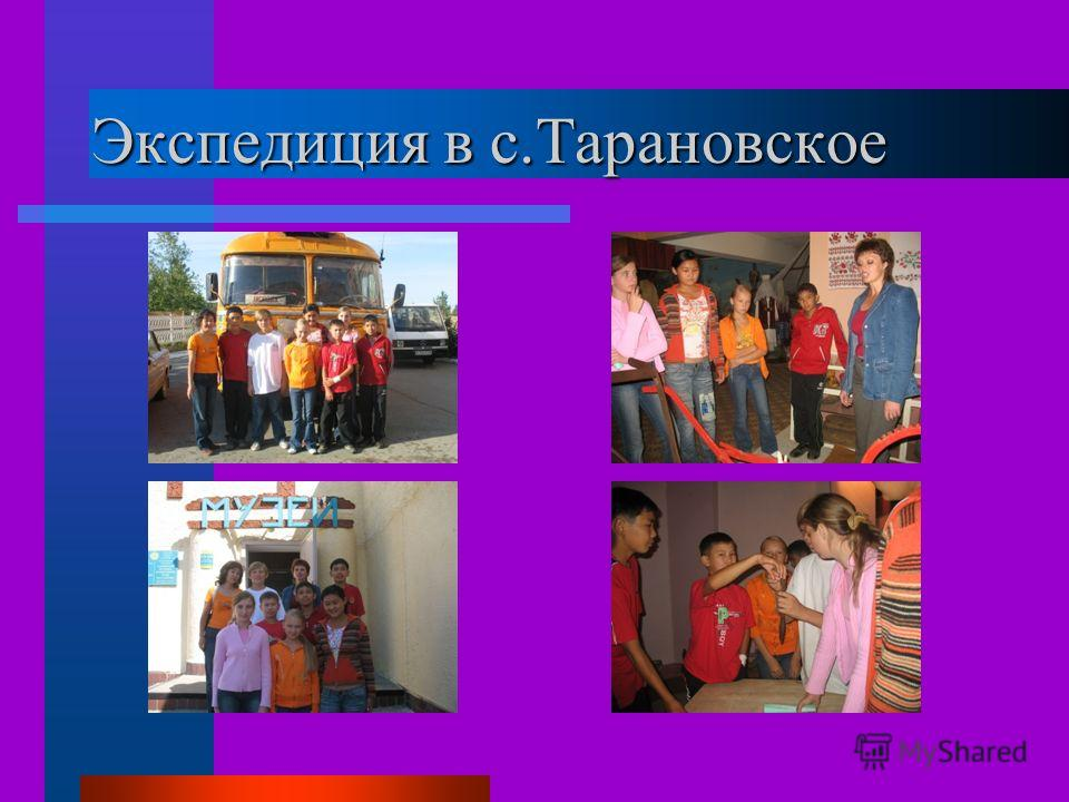 Экспедиция в с.Тарановское