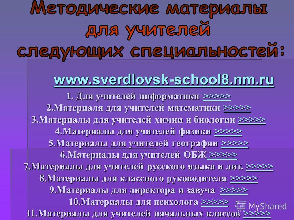 www.sverdlovsk-school8.nm.ru www.sverdlovsk-school8.nm.ru 1. Для учителей информатики >>>>> >>>>> 2. Материаля для учителей математики >>>>> >>>>> 3. Материалы для учителей химии и биологии >>>>> >>>>> 4. Материалы для учителей физики >>>>> >>>>> 5.